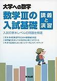 数学IIIの入試基礎 講義と演習 (大学への数学)