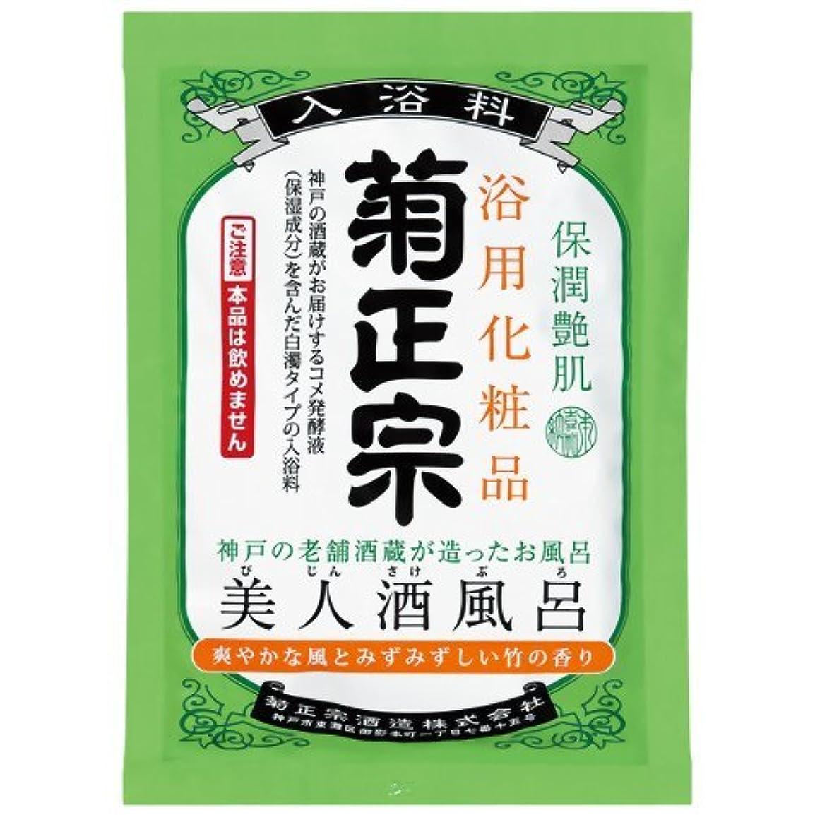 周囲外科医娯楽菊正宗 美人酒風呂 爽やかな風とみずみずしい竹の香り