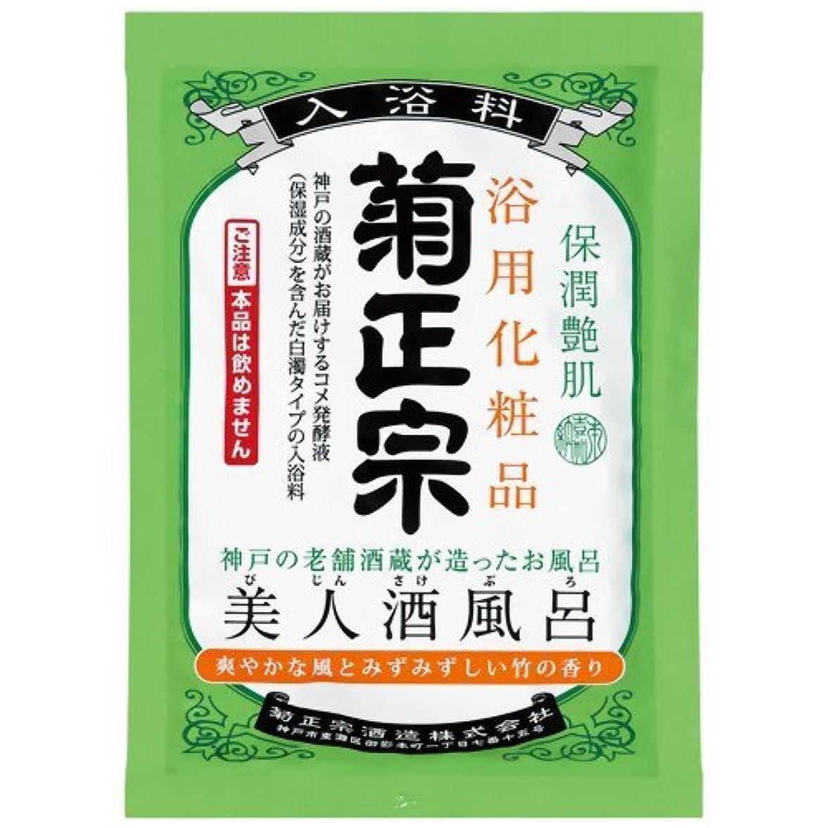 沈黙定期的なに変わる菊正宗 美人酒風呂 爽やかな風とみずみずしい竹の香り