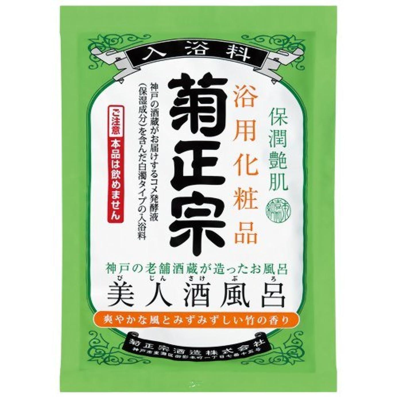 スペードコピー幸運なことに菊正宗 美人酒風呂 爽やかな風とみずみずしい竹の香り