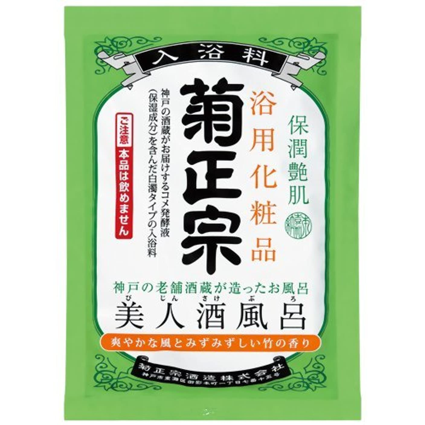 挽く蒸留する突然菊正宗 美人酒風呂 爽やかな風とみずみずしい竹の香り