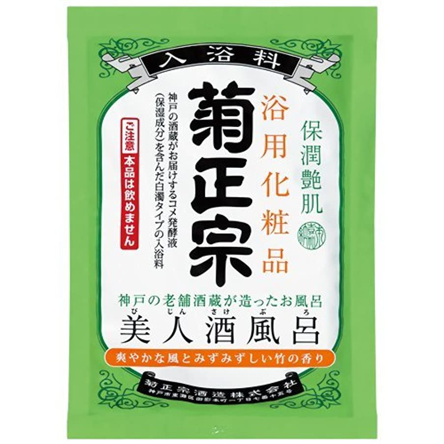 無声でバイオリニストメッセンジャー菊正宗 美人酒風呂 爽やかな風とみずみずしい竹の香り