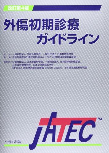 外傷初期診療ガイドライン―JATEC