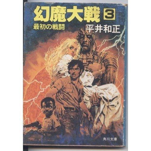 幻魔大戦 3 (角川文庫 緑 383-17)の詳細を見る
