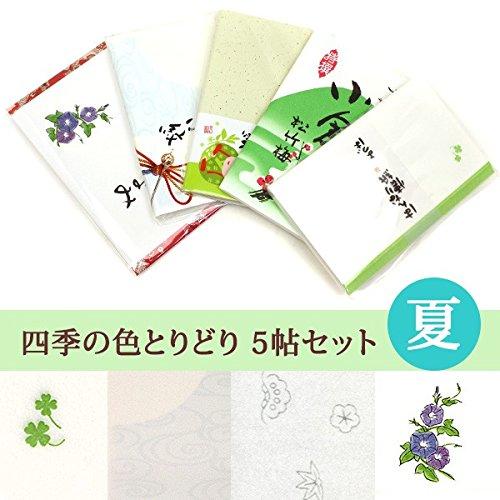 M 夏 【 四季 色とりどり 懐紙福袋 5帖セット 松竹梅す...