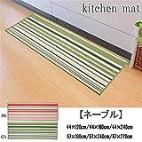 キッチンマット 洗える ボーダー グリーン 67×270cm 滑りにくい加工 【デザイン家具】