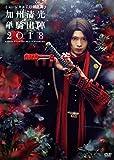 ミュージカル『刀剣乱舞』加州清光 単騎出陣2018[EMPV-5002][DVD]