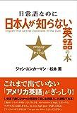 日常語なのに日本人が知らない英語の本