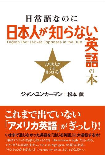 日常語なのに日本人が知らない英語の本 アメリカ人がいま使っている!の詳細を見る