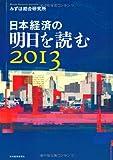 日本経済の明日を読む〈2013〉