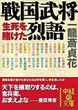 戦国武将 生死を賭けた烈語 (中経の文庫)