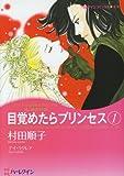目覚めたらプリンセス 1―愛と陰謀の王宮 (ハーレクインコミックス・キララ)