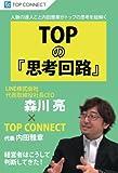 TOPの『思考回路』 LINE株式会社代表取締役社長CEO 森川亮 × TOP CONNECT(ゴマブックス)