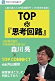TOPの『思考回路』 LINE株式会社代表取締役社長CEO 森川亮 × TOP CONNECT(ゴマブックス)