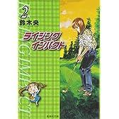 ライジングインパクト 2 (集英社文庫―コミック版)