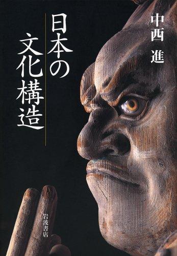 日本の文化構造の詳細を見る