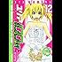 ユリア100式 12 (ジェッツコミックス)