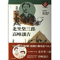 北里柴三郎 高峰譲吉―国際舞台への登場 (漫画人物科学の歴史 日本編)