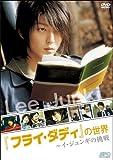 『フライ・ダディ』の世界  ~イ・ジュンギの挑戦 [DVD]