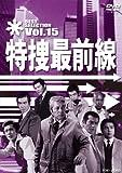 特捜最前線 BEST SELECTION VOL.15[DSTD-07425][DVD] 製品画像