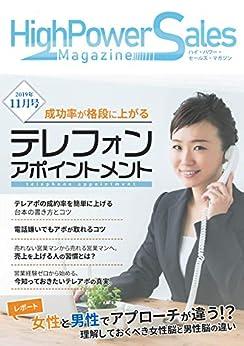 [株式会社NewSpiral]のHigh Power Sales Magazine(ハイパワーセルスマガジン)11月号(テレフォンアポイントメント)