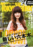 Tokyo Walker (東京ウォーカー) 2013年 5/21号 [雑誌]