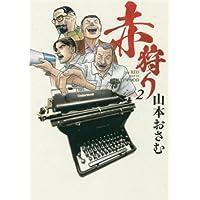 赤狩り THE RED RAT IN HOLLYWOOD 2 (2) (ビッグコミックス)