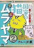 国家の猫ムラヤマ(2): ヤングチャンピオン・コミックス (ヤングチャンピオンコミックス)