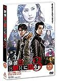 探偵はBARにいる3 通常版[DVD]