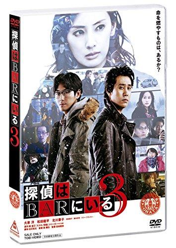 【早期購入特典あり】探偵はBARにいる3 DVD通常版(A5クリアファイル2枚セット)