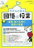 子どもと創る「国語の授業」2017年 No.56