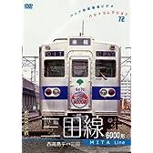 パシナ 都営地下鉄「三田線」6000形 [DVD]