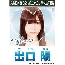 AKB48 公式生写真 32ndシングル 選抜総選挙 さよならクロール 劇場盤 【出口陽】