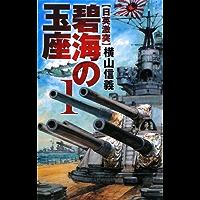 碧海の玉座1 日英激突 (C★NOVELS)