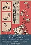 宮尾しげをの本〈11〉しげを漫画図鑑 (1984年)
