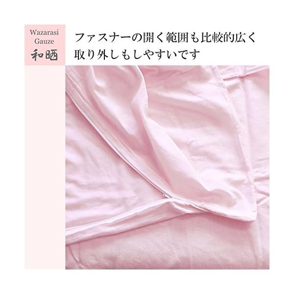 日本製 掛け布団カバー 綿100% 和晒し ガ...の紹介画像6