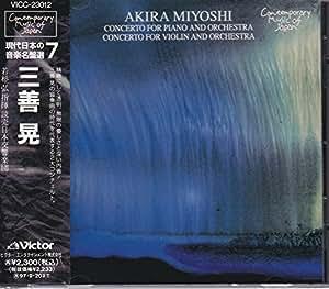 現代日本の音楽名盤選(7)