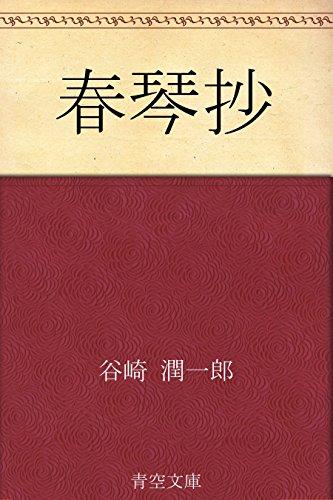 春琴抄の詳細を見る