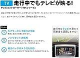 ビートソニック テレビコントローラーノンリセット式 X-TRAIL エルグランド GT-R V36スカイライン TVK-43