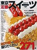 東京定番スイーツ―2011年注目の厳選271店! (ぴあMOOK)