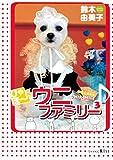 ひゃほ~♪ウニファミリー(3) (Kissコミックス)
