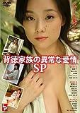 背徳家族の異常な愛情SP [DVD]