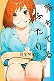 落ちてるふたり(2) (マガジンポケットコミックス)