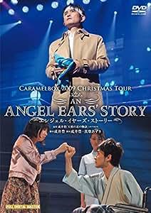 キャラメルボックス『エンジェル・イヤーズ・ストーリー』 [DVD]