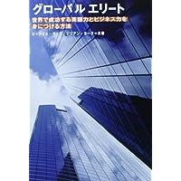 グローバル エリート 世界で成功する英語力とビジネス力を身につける方法