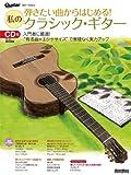 弾きたい曲からはじめる! 私のクラシック・ギター (CD付き) (Guitar Magazine) 画像