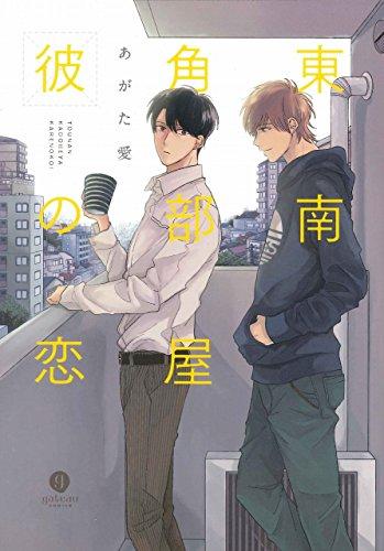 東南角部屋彼の恋 (IDコミックス gateauコミックス)の詳細を見る