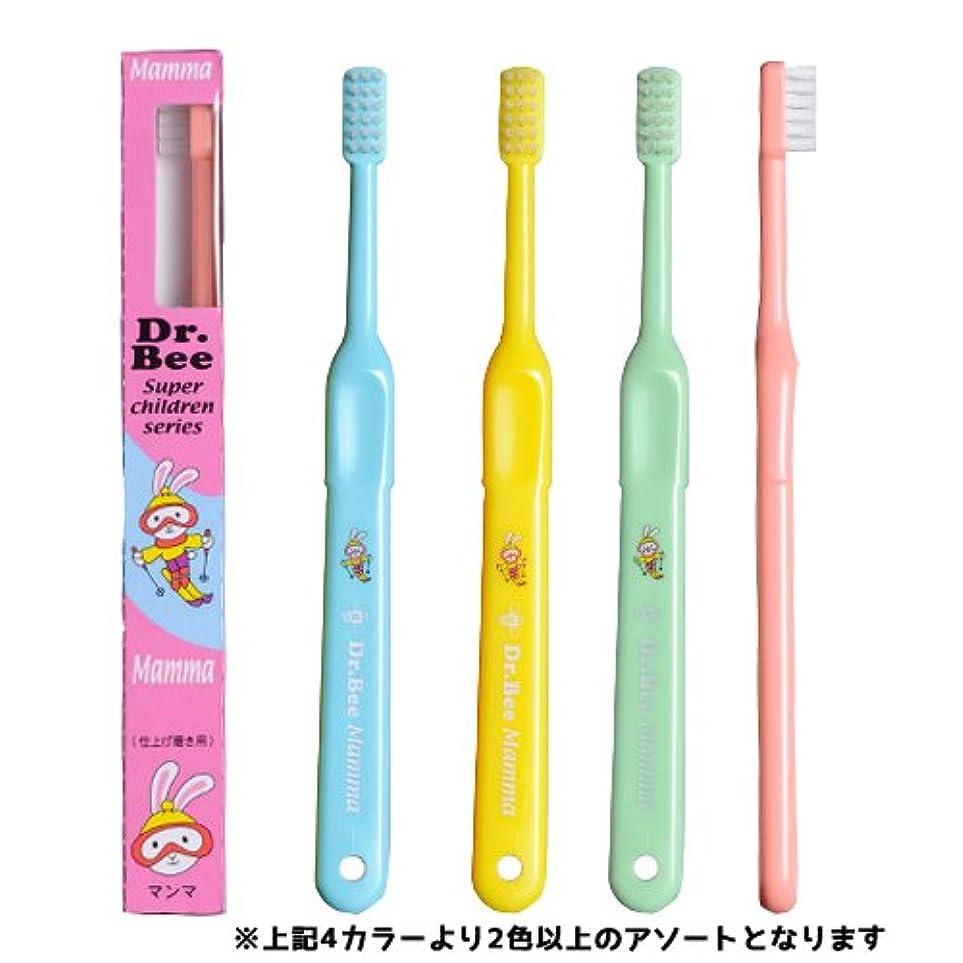 上昇有彩色の表示ビーブランド ドクタービーマンマ 歯ブラシ 20本