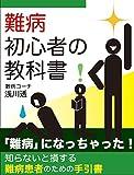難病初心者の教科書(2015年1月版): 知らないと損する 難病患者のための手引書