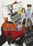 マジンガーZ インターバルピース (ヤンマガKCスペシャル)